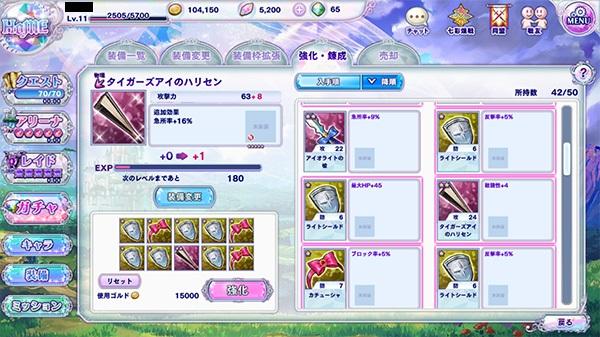 装備強化 宝石姫 JEWEL PRINCESS 〜H指定〜