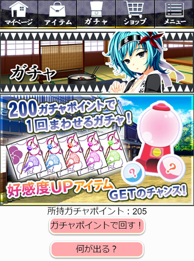ガチャ ChuSingura46+1 -忠臣蔵46+1-