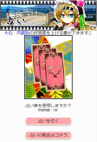占い ChuSingura46+1 -忠臣蔵46+1-
