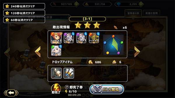 クエスト SUMMON GIRLS CRUSADE R
