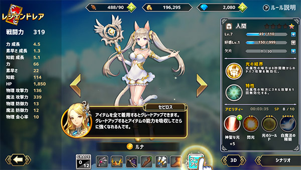 グレードアップ SUMMON GIRLS CRUSADE R