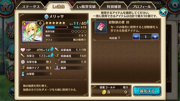 強化 剣と幻想のアカデミアR