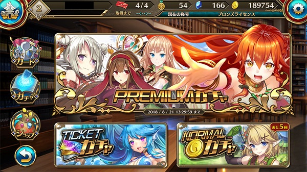 ガチャ 剣と幻想のアカデミアR