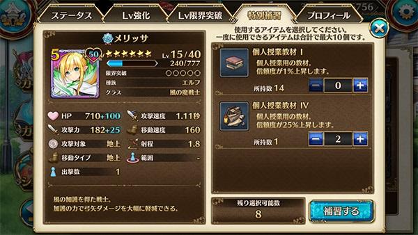 特別補習 剣と幻想のアカデミアR