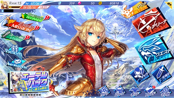 ホーム画面 UNITIA 神託の使徒×終焉の女神