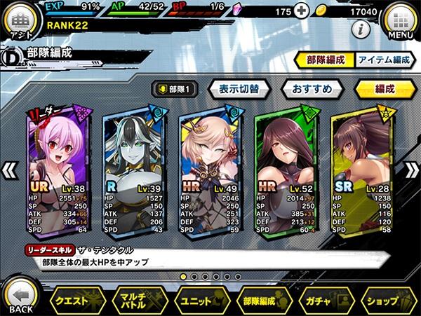 編成 対魔忍RPGX