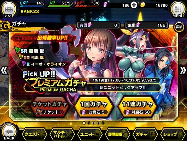 ガチャ 対魔忍RPGX
