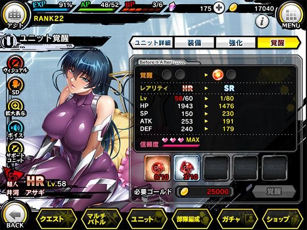覚醒 対魔忍RPGX