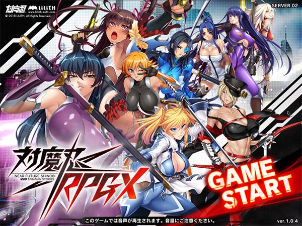 タイトル 対魔忍RPGX