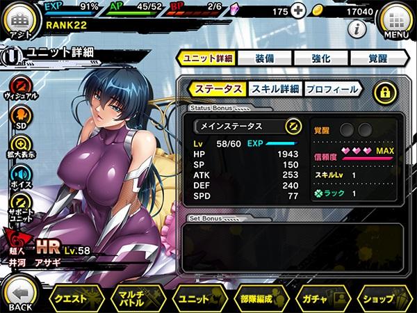 ユニット 対魔忍RPGX