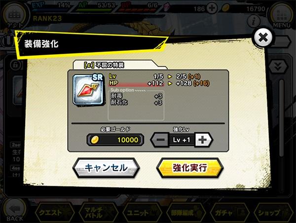 装備強化 対魔忍RPGX