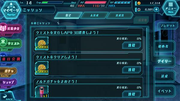 ミッション BALDR ACE X(バルドエース X)
