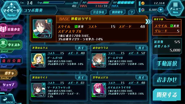 コンボ開発 BALDR ACE X(バルドエース X)