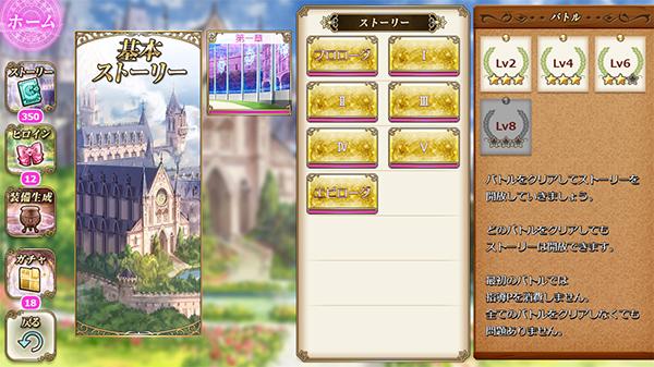 ストーリー2 アートワール魔法学園の乙女たち R