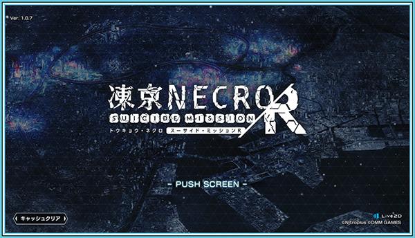 タイトル 凍京NECRO<トウキョウ・ネクロ> SUICIDE MISSION R