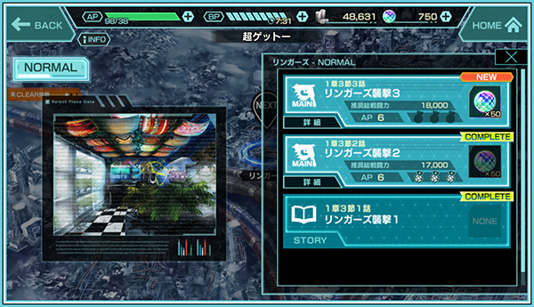 任務 凍京NECRO<トウキョウ・ネクロ> SUICIDE MISSION R