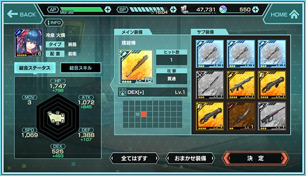 装備 凍京NECRO<トウキョウ・ネクロ> SUICIDE MISSION R