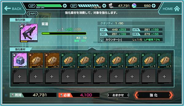 装備強化 凍京NECRO<トウキョウ・ネクロ> SUICIDE MISSION R